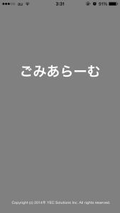 ごみあらーむ_1