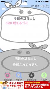 ごみあらーむ_7