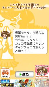 チョコレート先輩_7