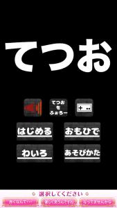 てつお_1