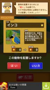 わたしの動物園_5