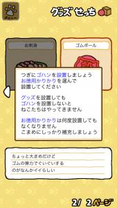 ねこあつめ_8