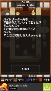 バイトリーダー勇者_9