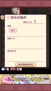みっちりねこ研究所_15