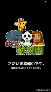 わたしの動物園_1