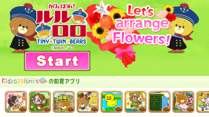 がんばれルルロロの花束つくろ!!_1
