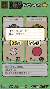 ねこあつめ_6