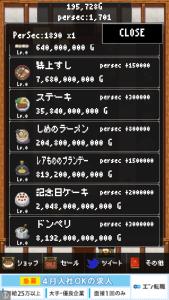 バイトリーダー勇者_8