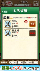 ちょんわさ_21