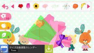 がんばれルルロロの花束つくろ!!_7