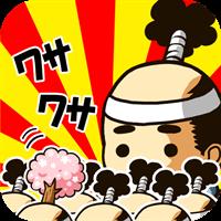 ちょんまげワサワサ_R