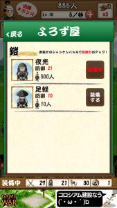 ちょんわさ_22