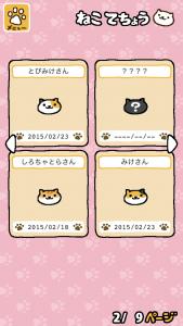 ねこあつめ_12