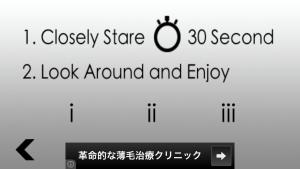 30秒視力幻覚_2