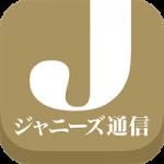 コンサート情報 for ジャニーズ ジャニヲタのためのジャニ魂ニュース_R