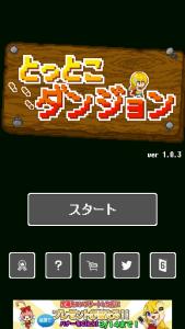とっとこダンジョン_4