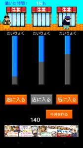 牛丼がすきや_5
