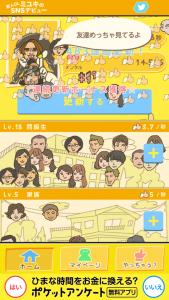 新人OLミユキのSNSデビュー_6