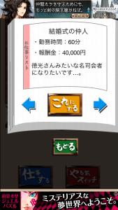 便利屋の斉藤_5