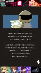 便利屋の斉藤_2