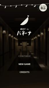 脱出ゲーム バネーナ_1