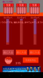 牛丼がすきや_9