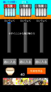 牛丼がすきや_7