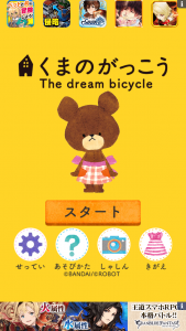The dream bicycle_1