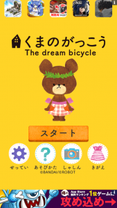 The dream bicycle_10