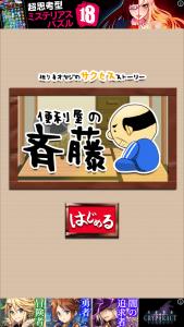 便利屋の斉藤_1