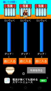 牛丼がすきや_2