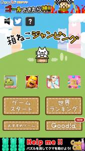 箱ねこジャンピング_1