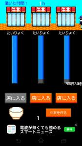 牛丼がすきや_3