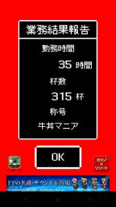 牛丼がすきや_10
