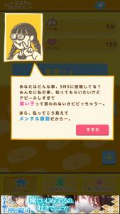 新人OLミユキのSNSデビュー_2