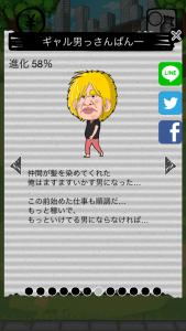 逆転人生_8