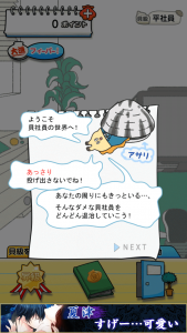 【放置】貝社員の断末魔_7
