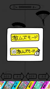 激ムズおちる人_3