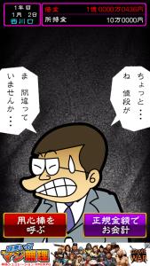 ぼくのボッタクリBAR_14