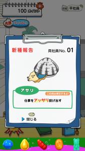 【放置】貝社員の断末魔_4