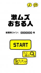 激ムズおちる人_1
