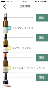 Wine Scouter_3