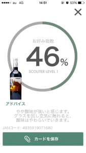 Wine Scouter_4
