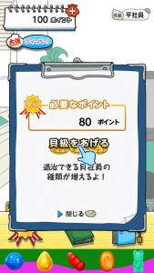 【放置】貝社員の断末魔_2