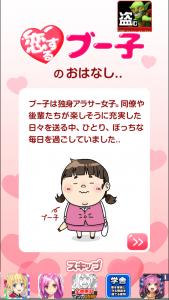 恋するブー子_1