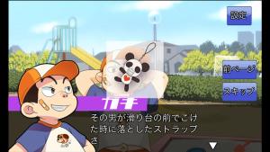 新!あげぱん探偵VOL1_6
