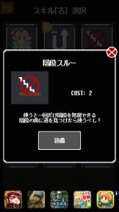 とっとこダンジョン_19