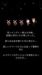 無限ダンジョン_2