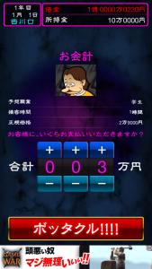ぼくのボッタクリBAR_12