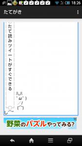縦書きfor Twitter&LINE_7